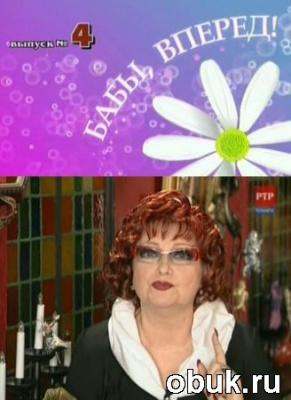 Степаненко Елена - Бабы, Вперёд! Выпуск 4 (аудиокнига)
