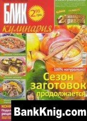 Журнал БЛИК Кулинария №7 2009 pdf 40,56Мб