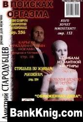 Книга Дмитрий Стародубцев - В поисках оргазма pdf 1,94Мб