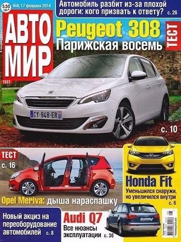 Книга Журнал: Автомир №7-8 [Украина] (февраль 2014)