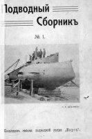 Книга Подводный сборник. Выпуск 1 (Посвящен гибели подводной лодки