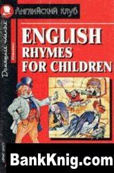 Книга Английские стихи для детей djvu 1,51Мб