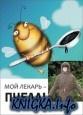 Книга Мой лекарь – пчела!