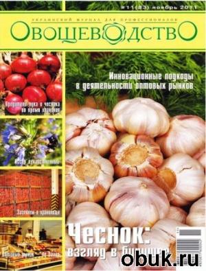 Книга Овощеводство №11 (ноябрь 2011)
