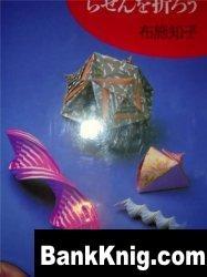 Оригами : Tomoko Fuse - Spirals Origami pdf 80Мб