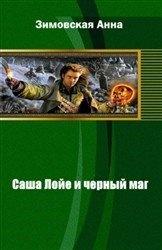 Книга Саша Лойе и черный маг