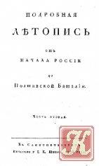 Книга Подробная летопись от начала России до Полтавской баталии. Часть 02 (1798)