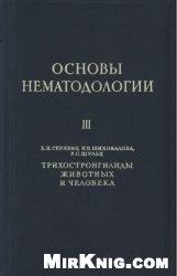 Книга Трихостронгилиды животных и человека. Основы нематодологии. Т.3