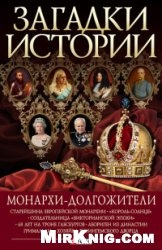 Книга Монархи-долгожители