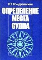 Книга Определение места судна