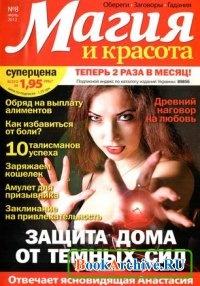 Магия и красота №8 2012.