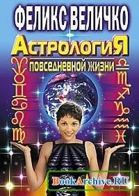 Книга Астрология повседневной жизни.