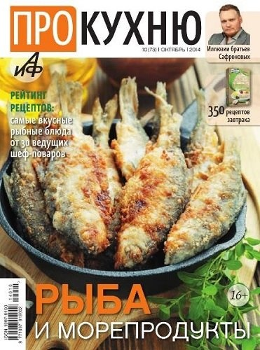 Книга Журнал: Про кухню №10 (73) (октябрь 2014)