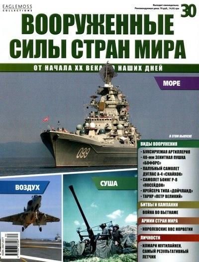 Книга Журнал:  Вооруженные силы стран мира №30 (2014)
