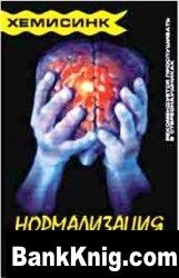 Книга Нормализация работы мозга