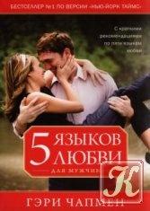 Книга Пять языков любви для мужчин