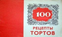 Книга Рецепты тортов