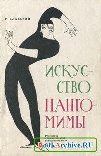 Книга Искусство пантомимы.