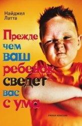 Книга Прежде чем ваш ребенок сведет вас с ума