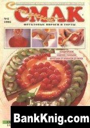 Журнал Сладкий смак №5 1995. Фруктовые пироги и торты