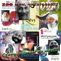 Книга Коллекция произведений просветленного Мастера Ошо (более 100)