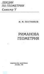 Книга Лекции по геометрии. Семестр 5. Риманова геометрия