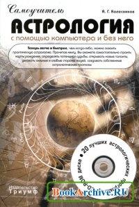Книга Астрология с помощью компьютера и без него.