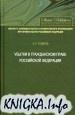 Книга Убытки в гражданском праве Российской Федерации