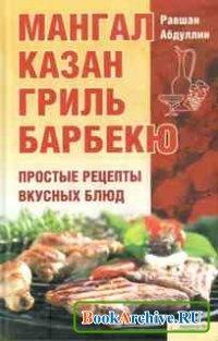 Книга Мангал, казан, гриль, барбекю. Простые рецепты вкусных блюд.