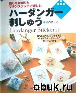 Книга Hardanger Stickerei