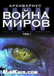 Книга Война миров. Том I