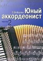 Книга Юный аккордеонист. Часть 2