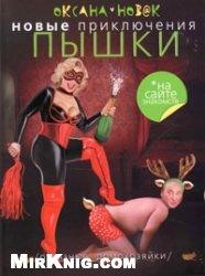 Книга Новые приключения Пышки на сайте знакомств. Отвязные домохозяйки