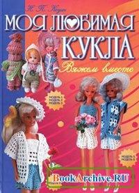 Книга Моя любимая кукла. Вяжем вместе.