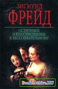 Книга Остроумие и его отношение к бессознательному.