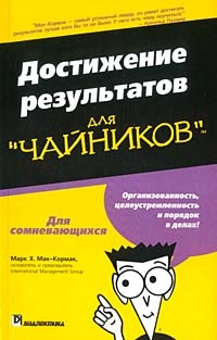 """Книга Достижение результатов для """"чайников""""."""