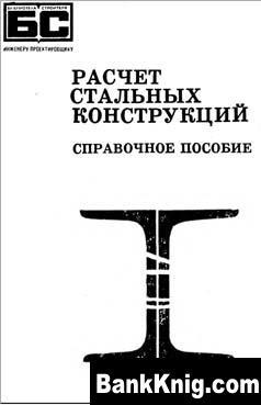 Книга Расчет стальных конструкций. Справочник.