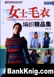 Журнал Nushi Maoyi Bianzhi Jinpingji Gexingpian 2008  Beautiful knitting sweater  - fashion   (Вязание крючком и на спицах)