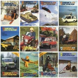 Архив журнала Моделист-конструктор №1-12 (январь-декабрь 1991)