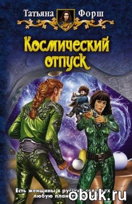 Книга Татьяна Форш. Космический отпуск