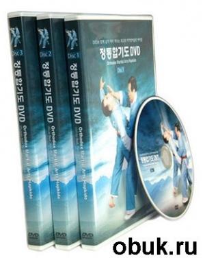 Книга Оригинальное Хапкидо / The Original Hapkido DVD 1 (2009) DVDRip
