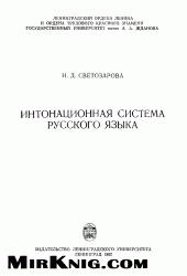 Книга Интонационная система русского языка