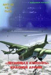 """Книга Пе-8. """"Летающая крепость"""" Красной Армии"""