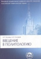 Книга Введение в политологию