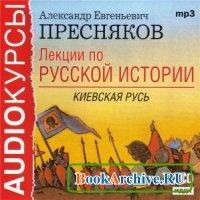 Аудиокнига Лекции по русской истории. Киевская Русь (Аудиокнига)