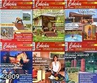 Журнал СОВЕТЫ ПРОФЕССИОНАЛОВ за 2009 год