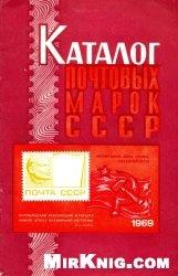 Каталог почтовых марок СССР 1969 года