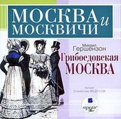 Аудиокнига Грибоедовская Москва