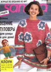 Журнал Sandra 3 1993 Октябрь