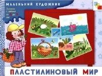 Книга Маленький художник. Пластилиновый мир